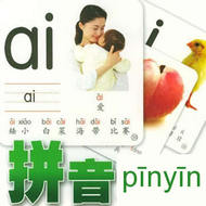Pinyin: The Foundation of Learning Chinese