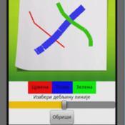 """Мобилна апликација """"Бојанка"""""""