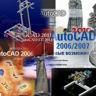 Преуређивање модела заобљавањем и обарањем ивица  у Ауто кеду (Auto CAD)