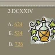 Римске цифре - бројеви већи од 39