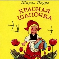 Russian Fairy Tales (We will read these together in class.)