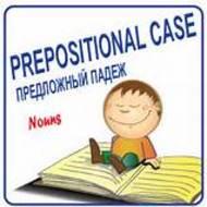 Prepositional Case