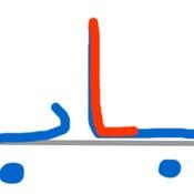 Alif Baa Unit 2 Part 1: The Letter Alif