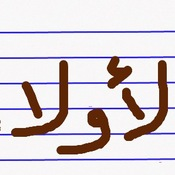 Alif Baa Unit 7 Part 2: Laam Alif
