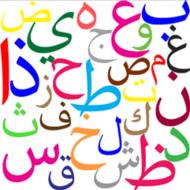 Arabic 301