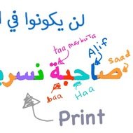 Alif Baa Unit 8: Arabic Letters Miim and Nuun