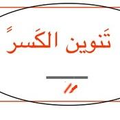 Alif Baa Unit 10
